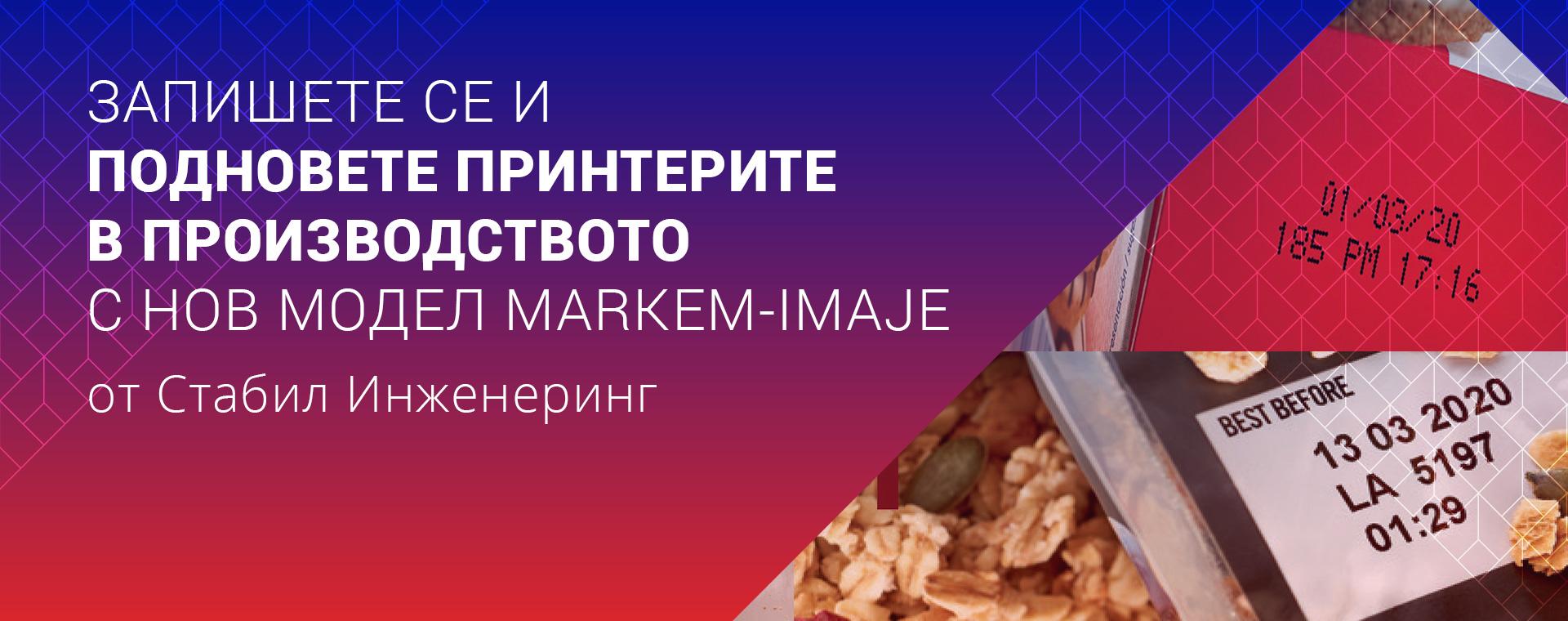 Запишете се и подновет индустриалните принтери в производството с нов модел Markem-Imaje от Стабил Инженеринг